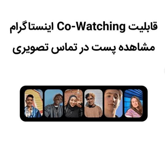 Co Watching قابلیت جدید اینستاگرام